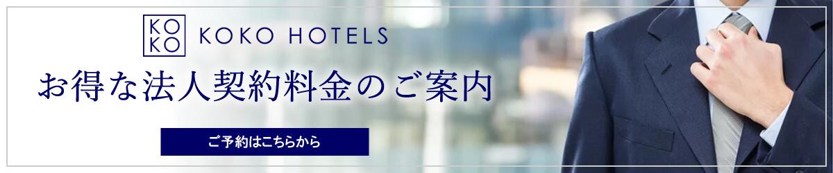 お得な法人契約料金のご案内|KOKO HOTELS
