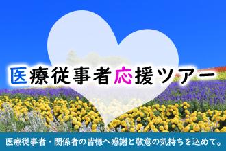 医療従事者応援ツアーの開始|お知らせ|KOKO HOTEL 札幌駅前
