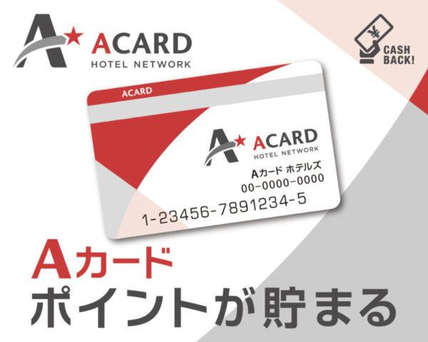 Aカード導入のお知らせ|お知らせ|KOKO HOTEL 福岡天神